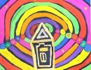 Spiralenbild nach Hundertwasser_4